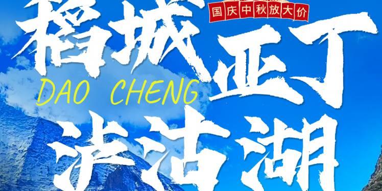 2021新线 成都稻城亚丁泸沽湖丽江五天4晚纯玩小团越野拼车旅游