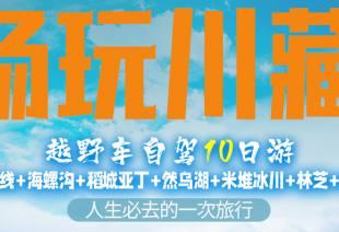 经典川藏线318西藏+稻城亚丁+海螺沟+波密+巴松措+醉美林芝+羊湖越野行摄之旅10日游