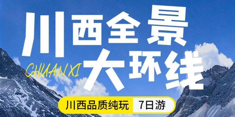 2021四姑娘山.丹巴.稻城亚丁海螺沟7日游-精品VIP-轻奢小团