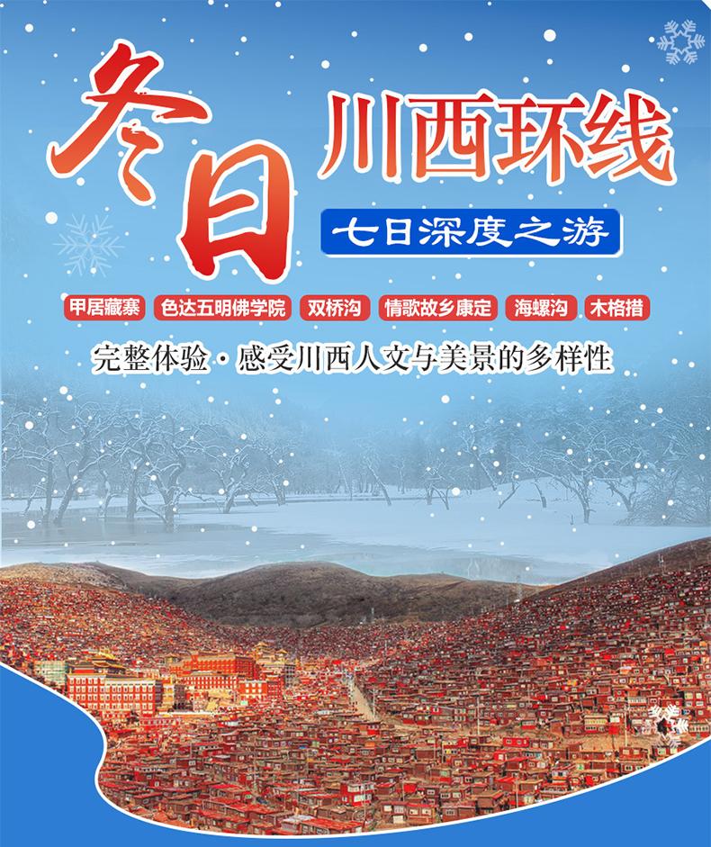 冬-川西_01