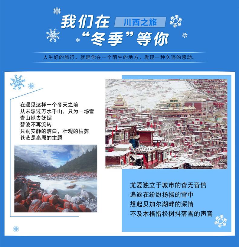 冬-川西_02