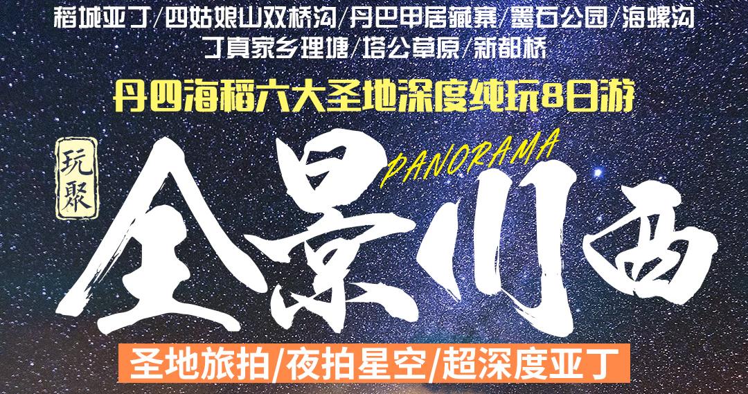 2021四姑娘山+丹巴+稻城亚丁+海螺沟精品小团川西全景环线深度8日游